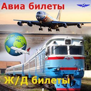Авиа- и ж/д билеты Саргатского