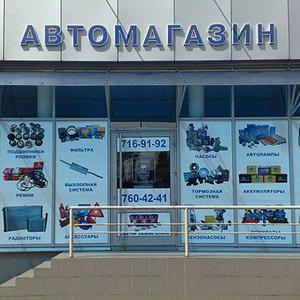 Автомагазины Саргатского