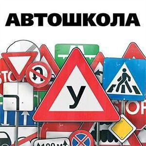 Автошколы Саргатского