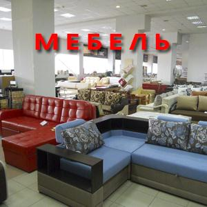 Магазины мебели Саргатского