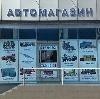 Автомагазины в Саргатском