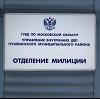 Отделения полиции в Саргатском