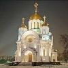 Религиозные учреждения в Саргатском